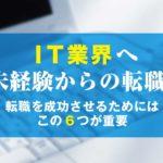 IT業界未経験からの転職