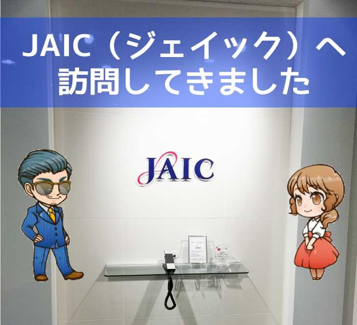 JAICへ訪問