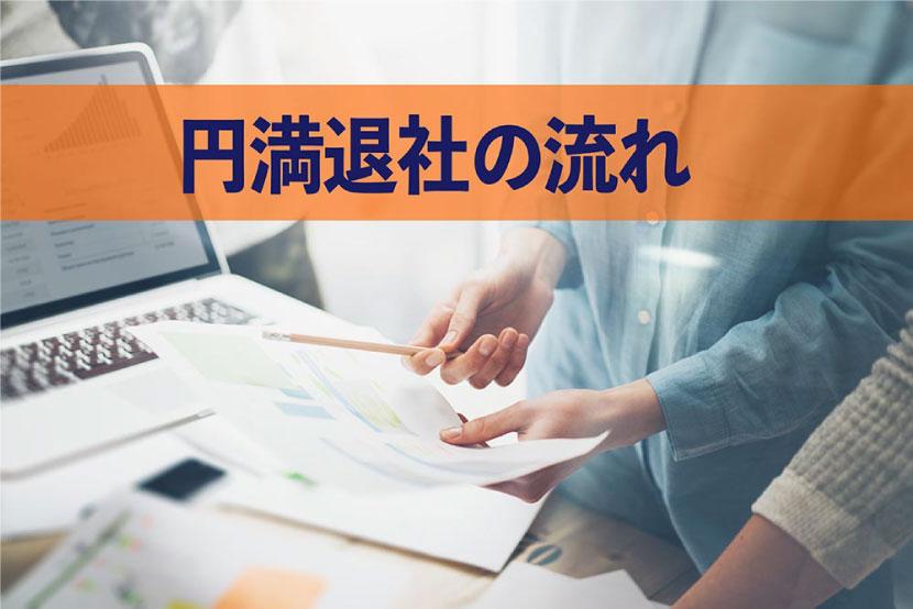 円満退社の流れ