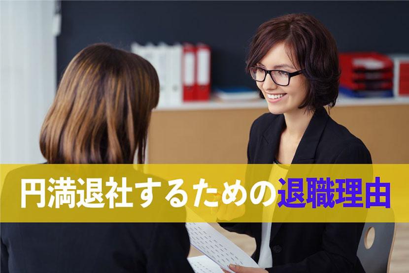 円満退社するための退職理由