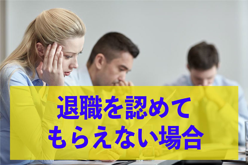 円満退社をさせてくれない会社はいい会社じゃない