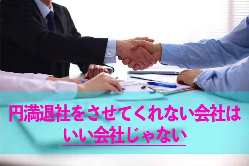 円満退社をさせてくれない会社はいい会社