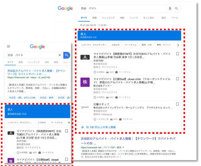 Googleしごと検索