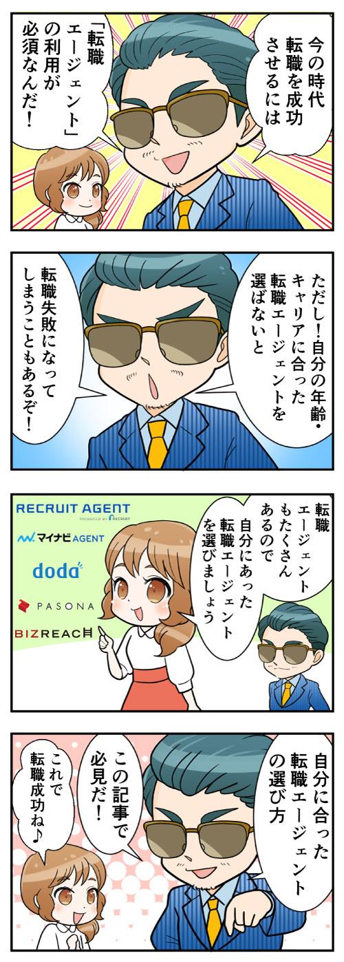 転職エージェントを紹介する漫画