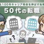 50代の転職