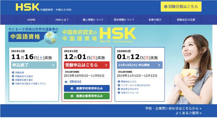 中国語検定のHSK